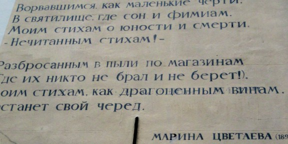 Poëzie, Leiden, Marina Tsvetajeva