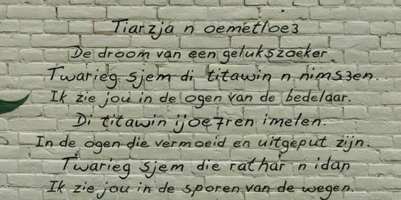 Poëzie, Aziz Aarab, Utrecht