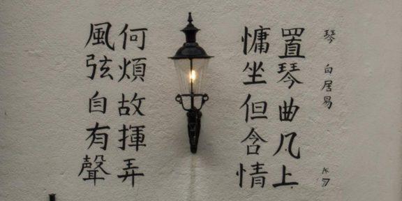 Poëzie, gedicht, Bai Juyi, Doesburg