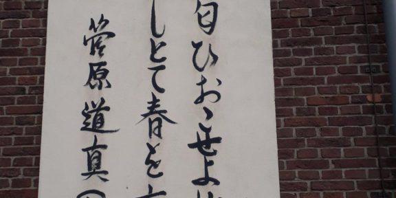 Poëzie, gedicht, Leiden, Sugawara no Michizane