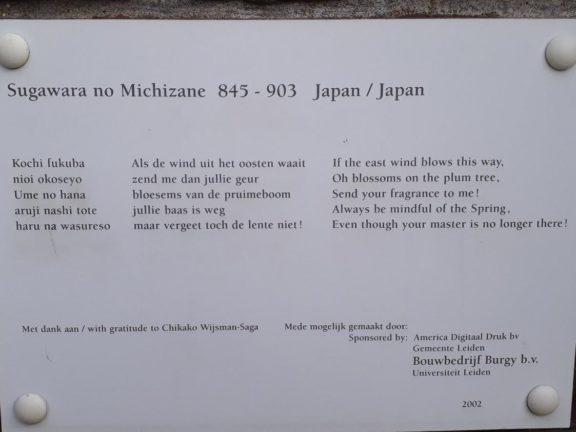 Poëzie, gedicht, Sugawara no Michizane, Leiden