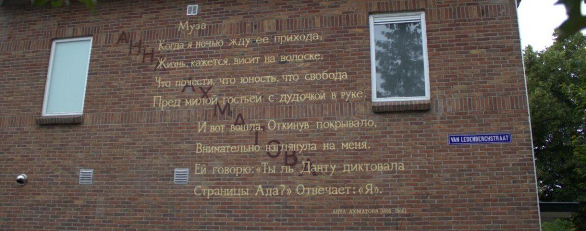 Poëzie, straatpoëzie, gedicht, muurgedicht, Leiden, Anna Achmatova