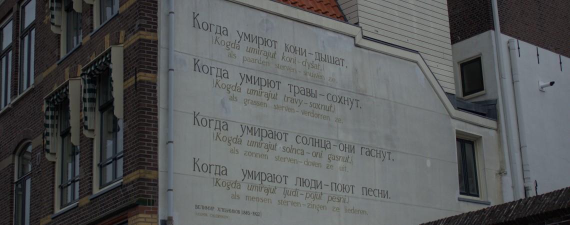Poëzie, gedicht, straatpoëzie, muurgedicht, Velimir Chlebnikov, Leiden